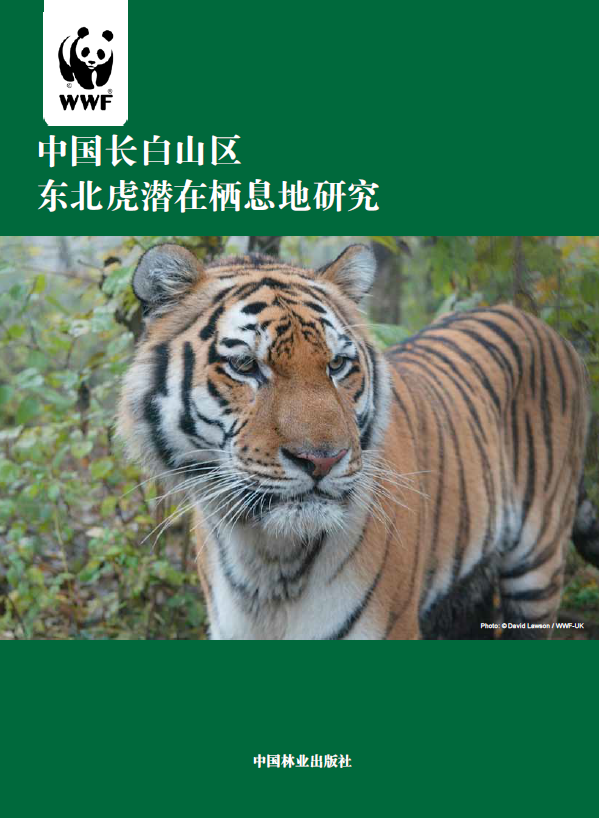 Amur tiger potential habitat identification